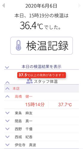 アプリ 無料 検温